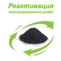 Реактивация активированного угля